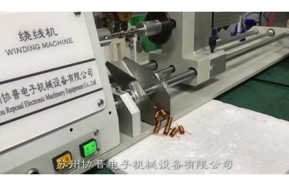 协普绕线机®发布全自动电感绕线机